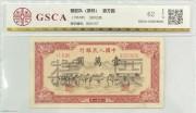 第一版人民币 骆驼队(票样)壹万圆 评分62EPQ