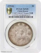 顶级大名誉品PCGS评级XF45袁像三年甘肃版加字