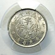 PCGS-MS64 民国十二年广东半毫镍币