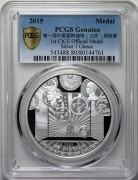 PCGS-PF69 第1届北京国际钱币展1盎司银章