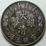 PCGS-XF97 宣统三年大清银币壹圆