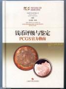《钱币评级与鉴定 PCGS官方指南》(二印)