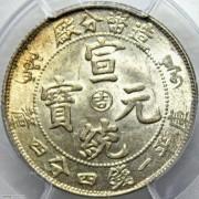 PCGS-MS63 造币分厂中心吉一钱四分四厘