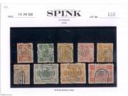 慈禧寿辰纪念邮票 全套9枚 蓝戳
