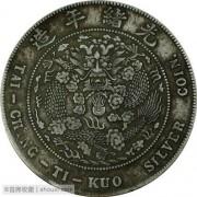 光绪年造造币总厂七钱二分 PCGS XF 40