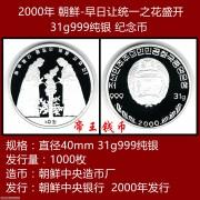 PCGS评级68分 2000年 朝鲜-早日让统一之花盛开31g 银