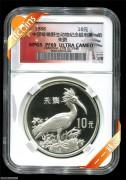 1988年NPGS69级27克中国珍稀野生动物(第1组)纪念朱鹮银币天坛标