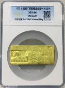 宝诚-MS66 民国 中央造币厂 孙像布图 5两