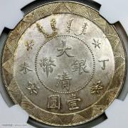 NGC-MS65 丁未大清银币壹圆