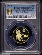 2010年贺岁虎精制币 PCGS PR68DC
