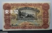 1948年香港有利銀行 壹佰