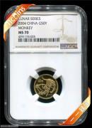 2004年NGC70级1/10盎司猴年生肖纪念金币