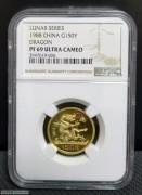 1988年  戊辰(龙)年生肖纪念 金币  8克