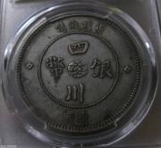 230#PCGS AU50军政府壹圆(斜币)