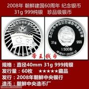【欣赏品】2008年 朝鲜-建国60周年纪念银币
