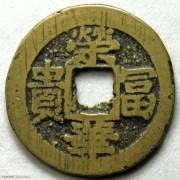 GBCA-美75 清代荣华富贵一品当朝花钱
