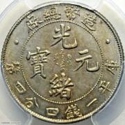 PCGS-SP61 造币总厂一钱四分四厘镍质样币