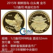 全新 2015年 朝鲜-白头鹰 1/2盎司金币 999纯金纪念币