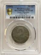PCGS XF造币厂昆明分厂成立二周年纪念章