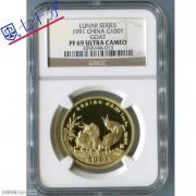 1991年羊年生肖1盎司金币NGCPF69分