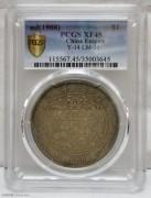造币总厂 七钱二分  PCGS XF45