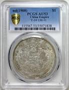 PCGS-AU53 造币总厂七钱二分