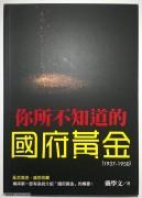 《国府黄金(1937-1950)》 戴学文(签名)
