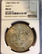 NGC评级MS63造总七钱二分(造币总厂), 顶级绚丽五彩