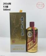 贵州茅台(金瓶)  2016年 53度  500ml