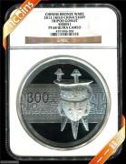 2012年NGC68级1公斤中国青铜器金银(第1组)纪念兽面纹斝银币