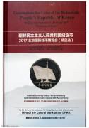 《朝鲜纪念币发行30周年精选》 王彪编(签/印)