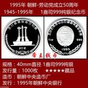 1995年 朝鲜-劳动党成立50周年 1盎司银币 珍品