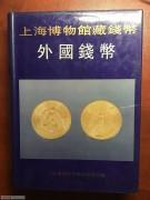上博馆藏外国钱币