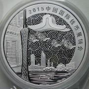 完美品 第1届广州国际钱币展1盎司银章