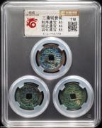 华夏-85 明代三藩钱套装(1)
