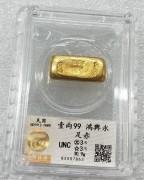 UNC 民国时期少见  上海 鸿興永 壹两 金锭 足赤 30.80克 UNC 一流好品相