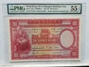 1948年滙豐銀行壹佰  PMG 55EPQ
