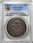 PCGS-SP58 丁未大清银币大云单面银样