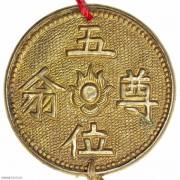 安南五位尊翁飞龙鎏金挂章