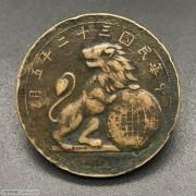 民国三十一年 中央造币厂桂林分厂五周年纪念 背狮子滚地球