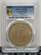 1930年英國貿易銀 PCGS MS 62