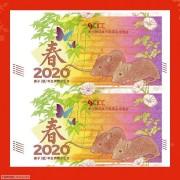 2020年农历庚子鼠年生肖贺岁纪念券 双联