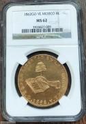 NGC MS62 墨西哥1862年鹰洋8埃斯库多大金币27克875金 UNC 好品相 稀少一流好品相。