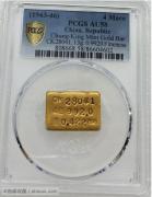 PCGS AU58 稀少 重庆版中央造币厂厂条四钱13克成色992最稀少面值