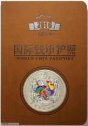 现货: 2016北京钱博会 国际钱币护照