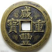 GBCA-美85 咸丰重宝宝源当五十