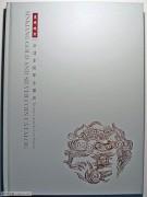 独家: 《新疆金银币全图典》 林宪璋/陈吉茂