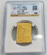 AU58 印度哈比卜銀行1930年代狮子5拖拉金幣58.28克 995金 好品