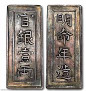 """公博评级MS60 越南""""明命年造·官银一两""""银条一枚,重:30.6g,五彩老包浆,稀少银条。"""
