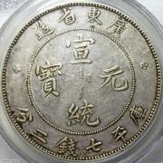 PCGS-XF45 广东宣统七钱二分